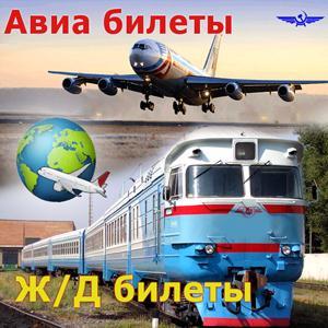 Авиа- и ж/д билеты Гремячинска