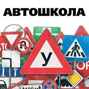 Автошколы Гремячинска