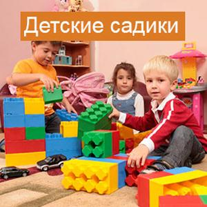 Детские сады Гремячинска