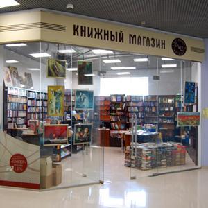 Книжные магазины Гремячинска
