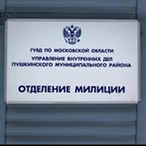 Отделения полиции Гремячинска