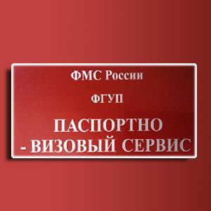 Паспортно-визовые службы Гремячинска