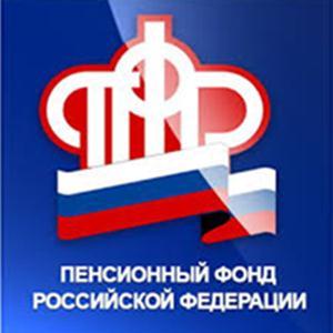 Пенсионные фонды Гремячинска
