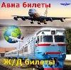 Авиа- и ж/д билеты в Гремячинске