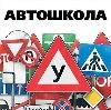 Автошколы в Гремячинске