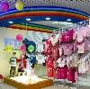 Детские магазины в Гремячинске