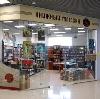 Книжные магазины в Гремячинске