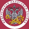 Налоговые инспекции, службы в Гремячинске
