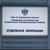 Отделения полиции в Гремячинске