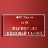 Паспортно-визовые службы в Гремячинске
