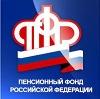 Пенсионные фонды в Гремячинске