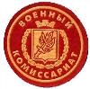 Военкоматы, комиссариаты в Гремячинске