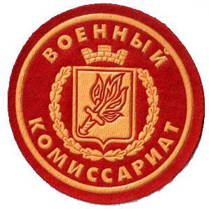 Военкоматы, комиссариаты Гремячинска
